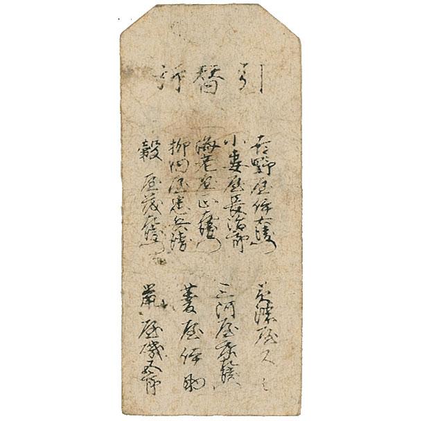 日本 水内郡善光寺町 為替手形 四十八文 子八月限 |日本コインオークション