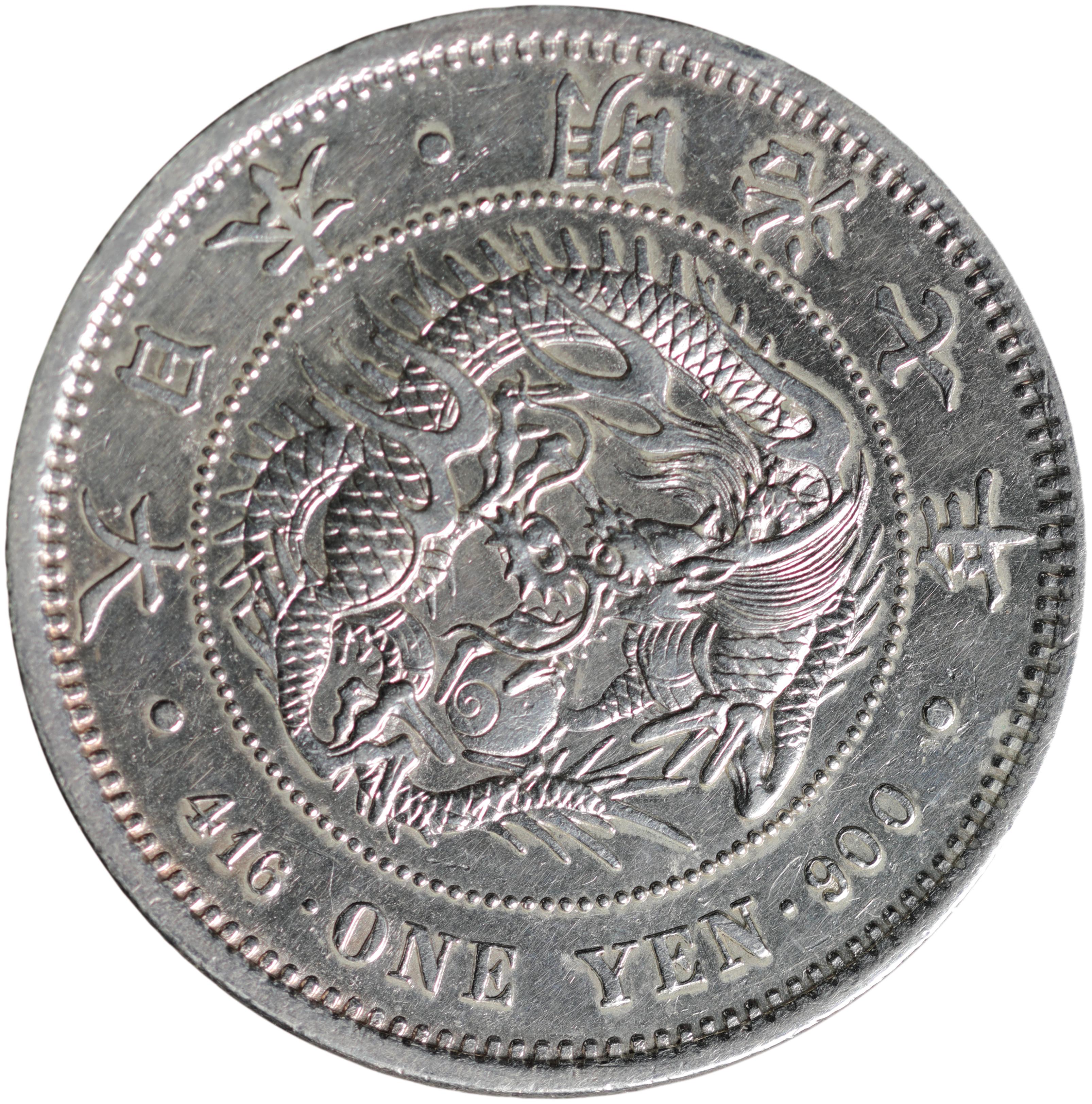 日本 JAPAN 新1円銀貨(大型) 明...