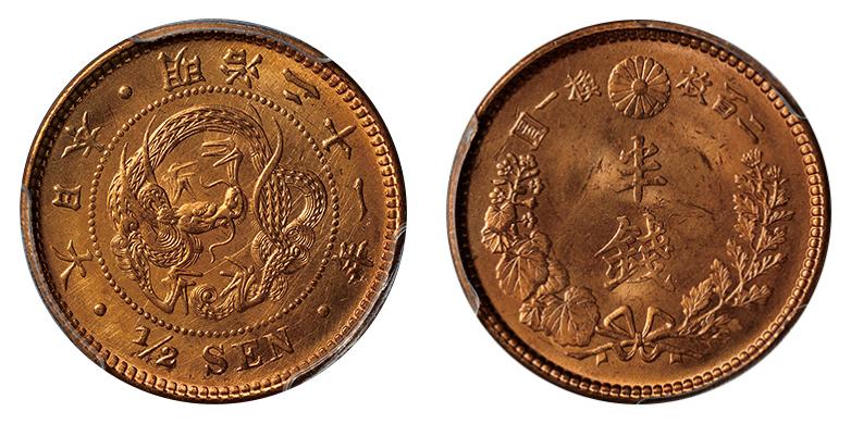 半銭銅貨 明治21年 PCGS(MS64RD)|日本コインオークション